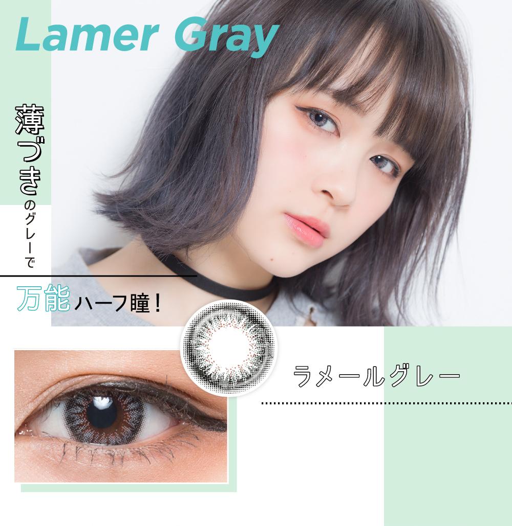 薄づきのグレーで万能ハーフ瞳! Lamer Gray ラメールグレー