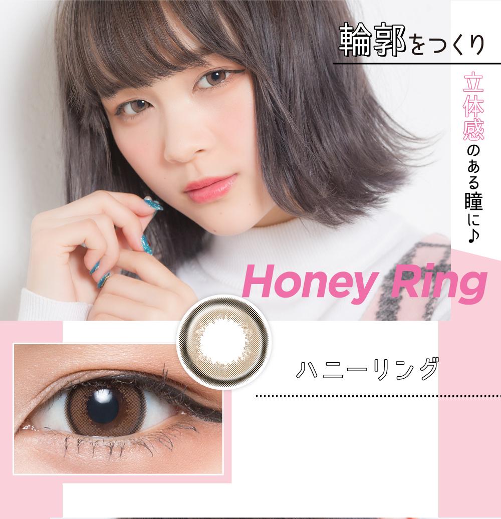 輪郭をつくり立体感のある瞳に! Honey Ring ハニーリング