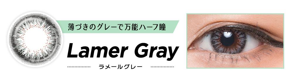 薄づきのグレーで万能ハーフ瞳 Lamer Gray ラメールグレイ