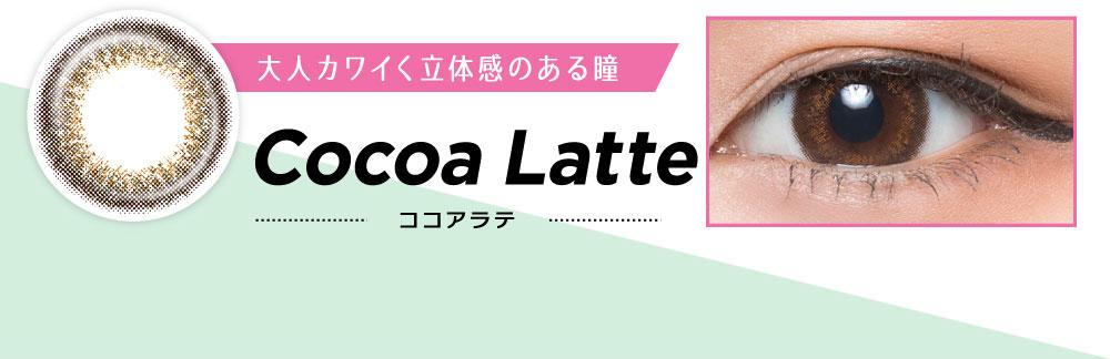 大人カワイく立体感のある瞳 Cocoa Late ココアラテ