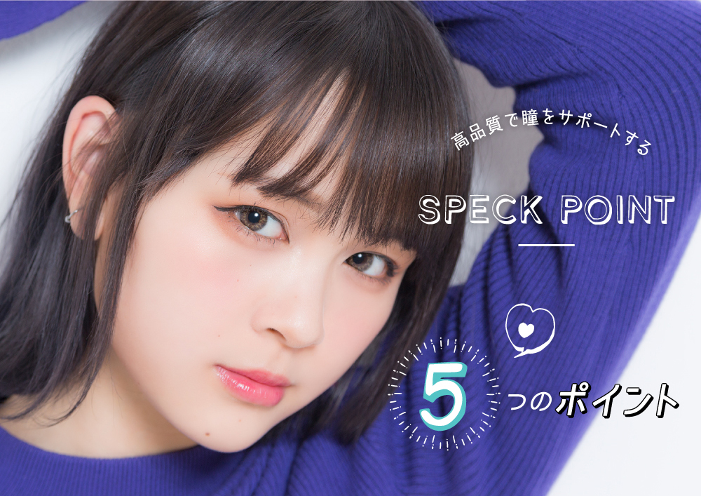 SPECK POINT 5つのポイント