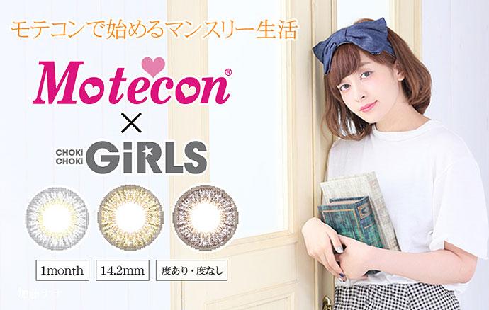 Motecon(モテコン)×CHOKICHOKIGIRLS ミルクティーアッシュ 装着レビュー