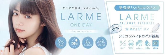ラルムワンデー クリアモイストUV (LARME ONE DAY CLEARMOIST UV)