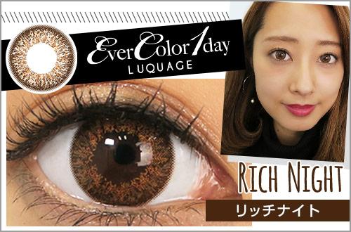 【レポ】エバーカラーワンデールクアージュ リッチナイト、発色の良いオレンジが特徴的なハーフ系カラコン♡