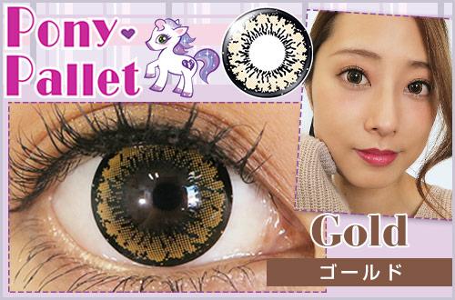 【レポ】ポニーパレット ゴールド、綺麗なゴールドの発色で明るく華やかな瞳に!