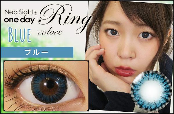 ネオサイトワンデーリングカラーズ ブルーのカラコン装着画・口コミレポ