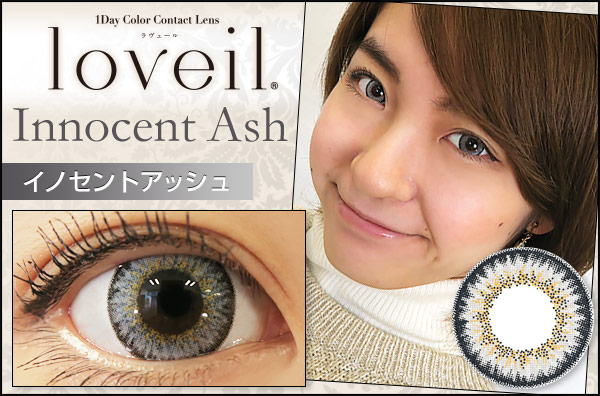 Loveil(ラヴェール) イノセントアッシュのカラコン装着画・レポ