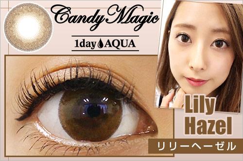 【レポ】キャンディーマジックワンデーアクア リリーヘーゼル、ほぼブラウンのヘーゼルの発色で可愛く見えるカラコン♡
