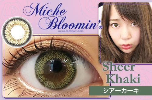 【レポ】ミッシュブルーミン シアーカーキ。サイズ小さめ、高発色なグリーンのワンデーカラコン