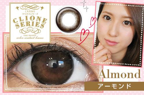 【レポ】クリオネシリーズ アーモンド、黒っぽいブラウンでくりくりした瞳に♡