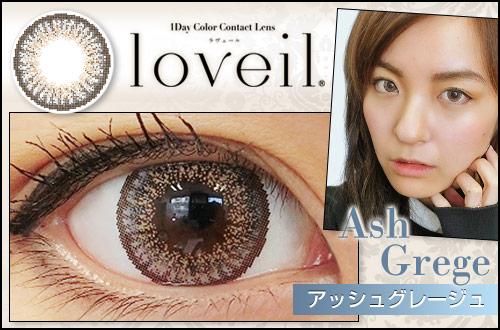【レポ】Loveil(ラヴェール) アッシュグレージュ、上品なグレーとイエローベージュの発色が綺麗♡