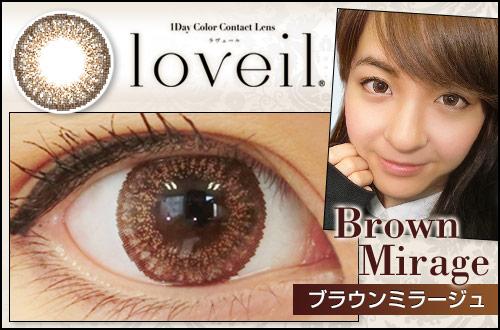 【レポ】Loveil(ラヴェール) ブラウンミラージュ、細フチでくっきり。3色のブラウン系カラーで綺麗♪