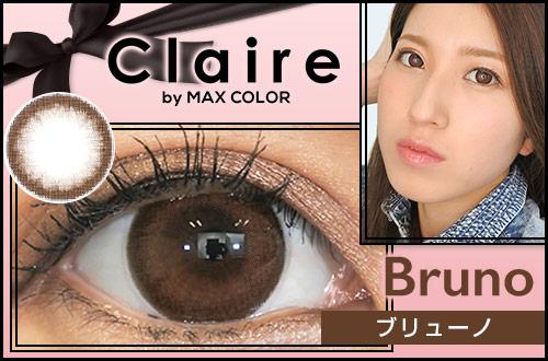 【レポ】クレア ブリューノ、くりっとしたブラウンカラコン。裸眼をそのまま大きくしたようにナチュラル♪