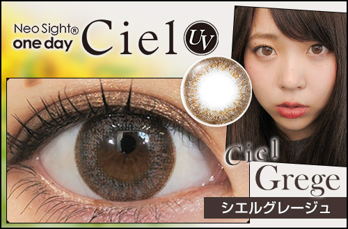 目の大きい画像 catch_CielGrege