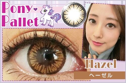 目の大きい画像 catch_Hazel