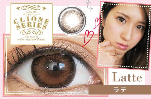 【レポ】クリオネシリーズ ラテ、ちゅるんとくりくりした瞳にするならコレ。クリオネ全10色で一番人気♡