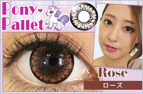 【レポ】ポニーパレット ローズ、独特な赤みのあるピンクで女性らしい色っぽい瞳に…♡