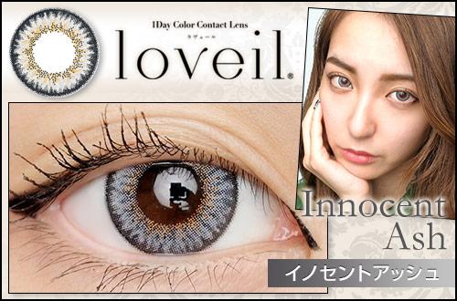 【レポ】Loveil(ラヴェール) イノセントアッシュ。フチありで大きめ、高発色&透明感がすごい!