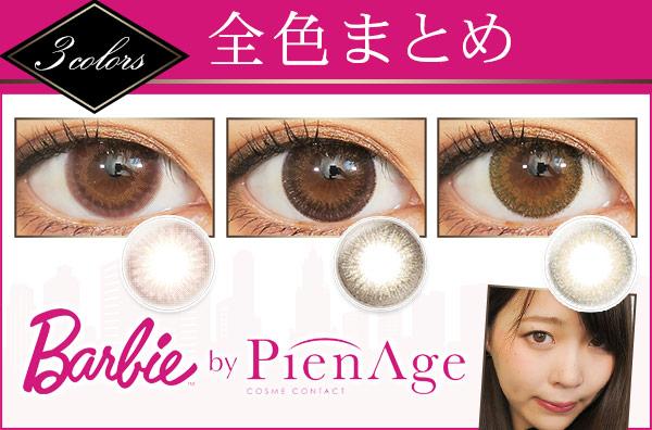 【全色レポ】バービー by ピエナージュ3色、可愛い瞳になりそうな3トーンの2weekカラコン by YUKINO