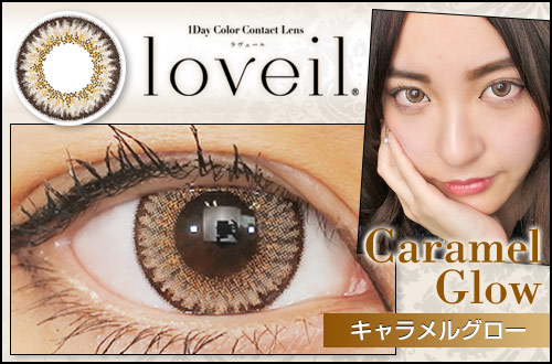 【レポ】loveil(ラヴェール) キャラメルグロー、高発色で透明感のあるミルクティーブラウンが綺麗!