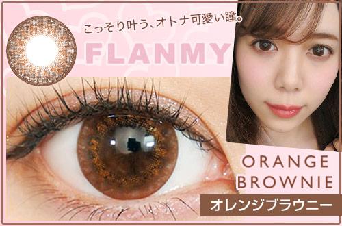 【レポ】フランミー オレンジブラウニー、くりっと可愛らしい、キラキラした小動物のような瞳に…♡