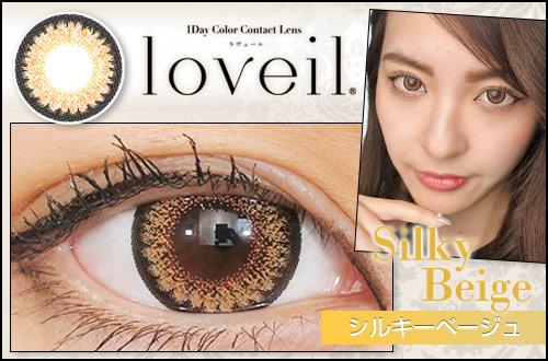 【レポ】Loveil(ラヴェール) シルキーベージュ。高発色なベージュとオレンジが綺麗なフチありカラコン☆