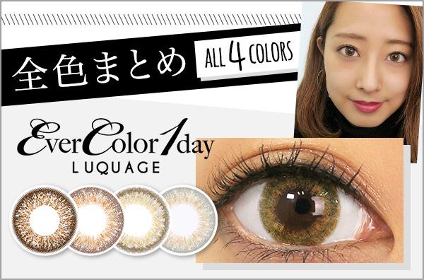 【全色レポ】エバーカラーワンデールクアージュ4色、繊細なブラウン系3色配合のハーフカラコン by YURI