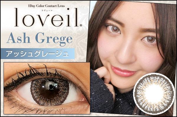 Loveil(ラヴェール)  アッシュグレージュのカラコン装着画・口コミレポ