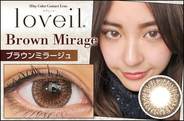Loveil(ラヴェール)  ブラウンミラージュのカラコン装着画・口コミレポ