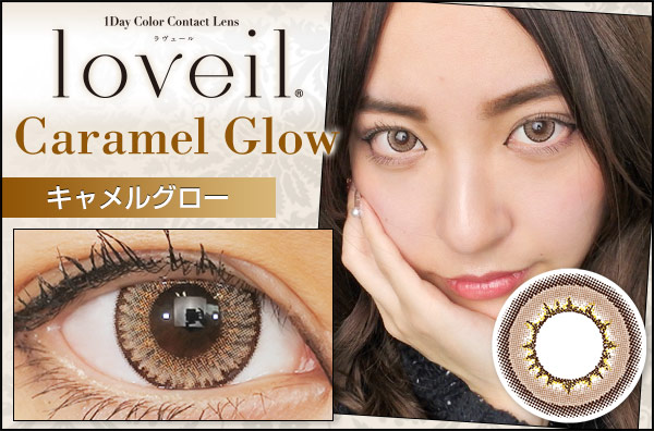 Loveil(ラヴェール) キャラメルグローのカラコン装着画・レポ