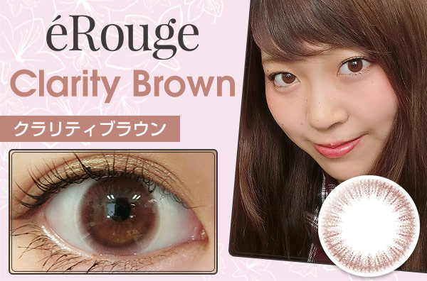eRouge(エルージュ) クラリティブラウンのカラコン装着画・口コミレポ