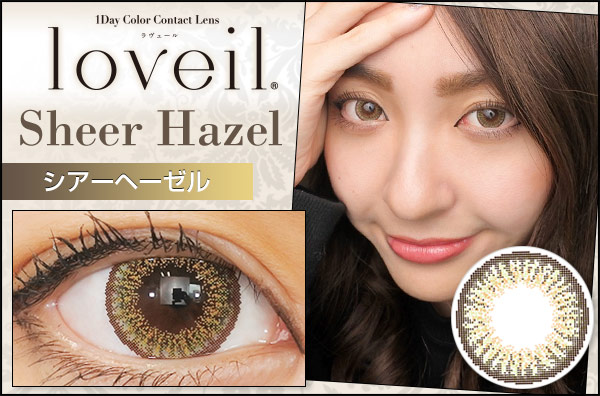 Loveil(ラヴェール) シアーヘーゼルのカラコン装着画・口コミレポ