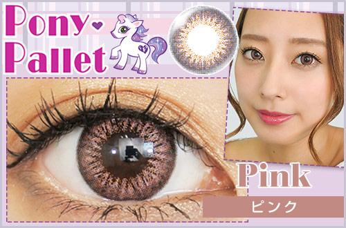 【レポ】ポニーパレット ピンク、原宿っぽさのある高発色な派手系ピンクカラコン♡