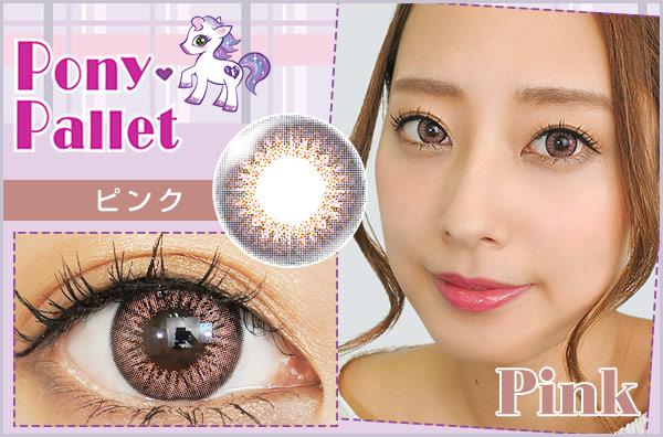 ポニーパレット ピンクのカラコン装着画・口コミレポ