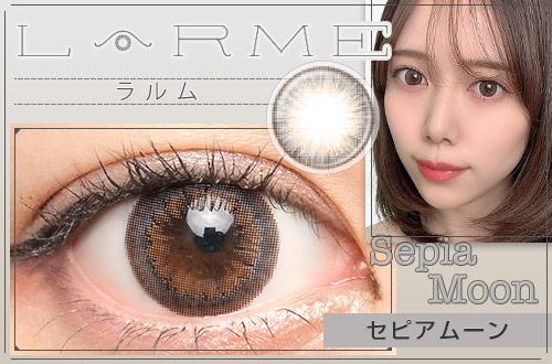 【レポ】ラルム セピアムーン、透明感あるグレーで吸い込まれるような瞳に♡