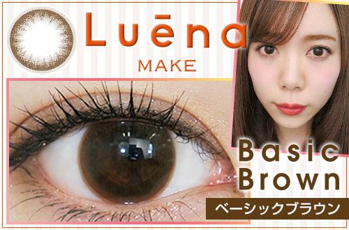 【レポ】ルーナメイク ベーシックブラウン、シンプルな明るめブラウン1色で幅広く使えそう♪