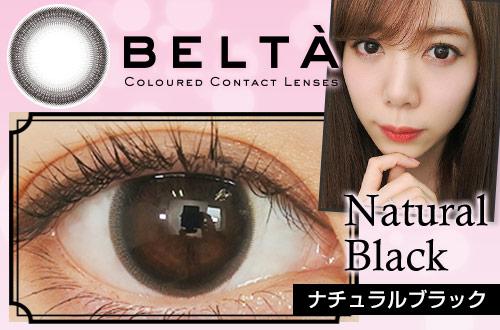 【レポ】ベルタ ナチュラルブラック、ふんわりフチで瞳になじむ。暗めの瞳の方におすすめ♡