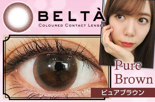 【レポ】ベルタ ピュアブラウン。極小ドットのブラウン1色、裸眼のようなカラーがナチュラル