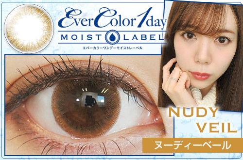 【レポ】エバーカラーワンデーモイストレーベル ヌーディーヴェール、オレンジブラウンが色素薄い系の瞳になる♡