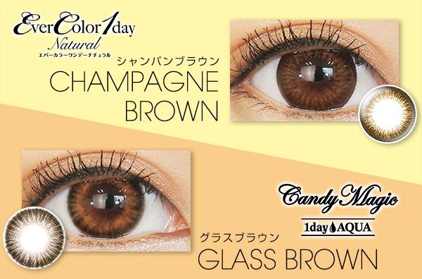 【比較レポ】人気のシャンパンブラウンとグラスブラウン、同じ14.5mmでオレンジブラウンでもサイズ感や発色が違う!