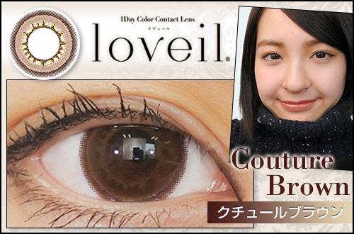 【レポ】Loveil(ラヴェール)  クチュールブラウン、ナチュラルカラコンなのにラヴェールらしい艶っぽい雰囲気がある!