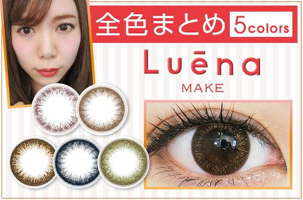 luena_make