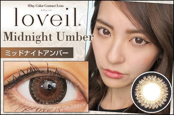 Loveil(ラヴェール) ミッドナイトアンバーのカラコン装着画・口コミレポ