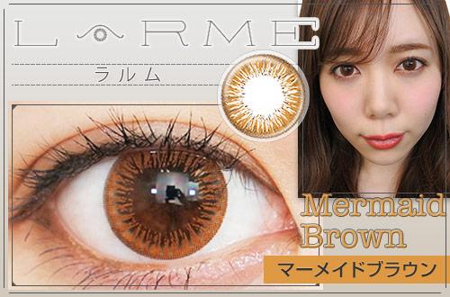 【レポ】ラルム マーメイドブラウン、オレンジのドットが明るいブラウンに発色するワンデーカラコン♪
