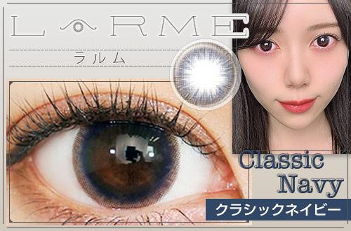 【レポ】ラルムモイスチャーUV クラシックネイビー、透き通ったネイビーがまるで自分の瞳のように…☆