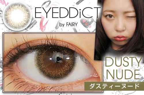 【レポ】アイディクト ダスティーヌード、3トーンでちょっぴり瞳を大きくして洗練された瞳に…♪