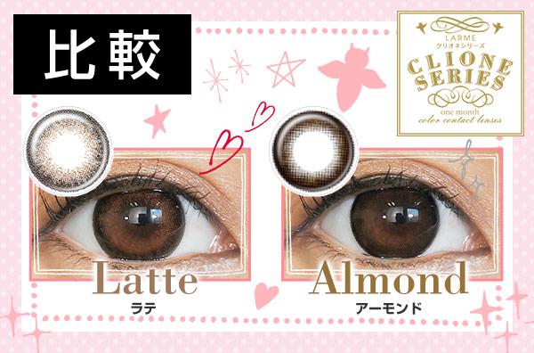 latte_almond_hikaku