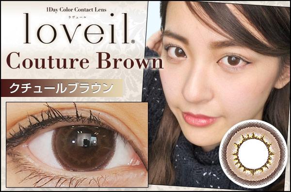Loveil(ラヴェール) クチュールブラウンのカラコン装着画・口コミレポ