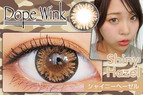 【レポ】ドープウィンク フルールシリーズ シャイニーヘーゼル、オレンジとイエローが混ざって綺麗☆