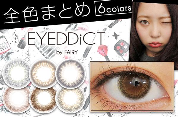 【全色レポ】アイディクト、内田理央ちゃんイメモの全6色。どのカラーもオシャレで使いやすそう!
